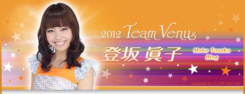 2012 team venus 登坂眞子 ブログ